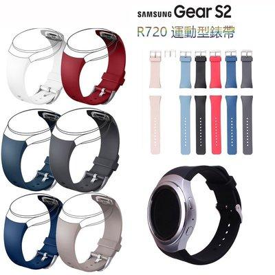 【小宇宙】三星 SAMSUNG Gear S2 R720 錶帶 運動版腕帶 條紋 網紋 百搭顏色 智能手錶錶帶 矽膠錶帶