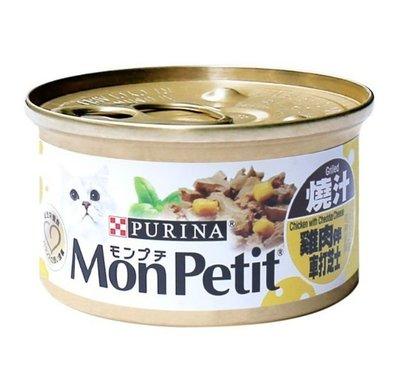 (漾霓)-代購~ Mon Petit 貓倍麗 香烤嫩雞拌巧達起司主食罐85公克X24入-120405 (代購商品下標詢問