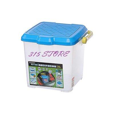 315百貨~聯府 RV699 到處玩手提收納箱 24L / 整理置物箱 洗車塑膠箱 玩具箱