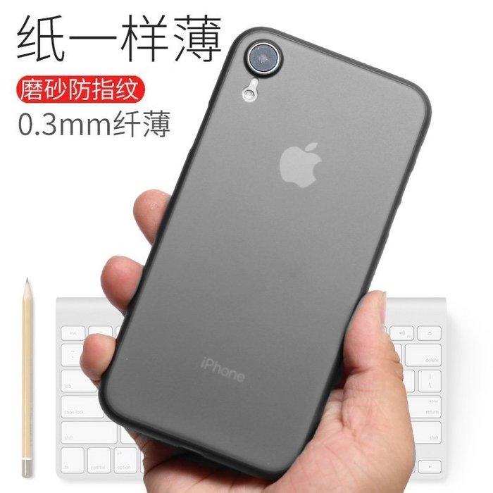 【秒出現貨】薄出境界🔥蘋果Xr手機殼Xs超薄PP保護套iPhone Xs Max磨砂透明x保護殼 裸機手感