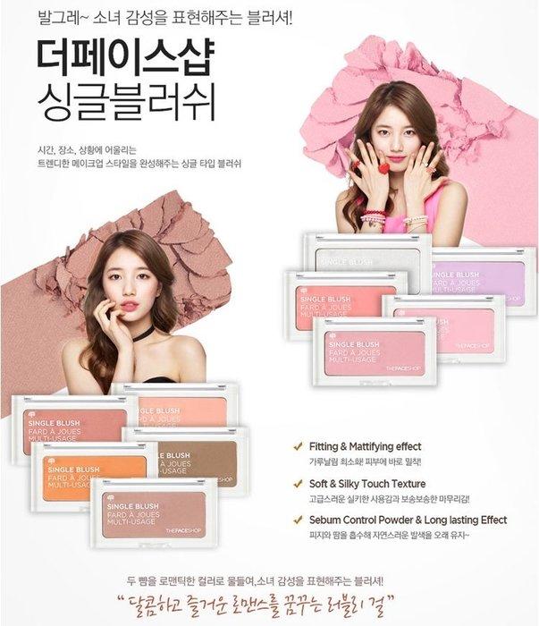 韓國 THE FACE SHOP絲滑粉嫩腮紅4g  多款任選 ✪棉花糖美妝香水✪