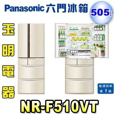 (可議價)PANASONIC國際牌505L六門冰箱價格(NR-F510VT)