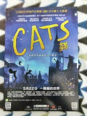《 CATS貓》_ 詹姆斯柯登 、泰勒絲、瑞貝爾威爾森、珍妮佛哈德森 電影小海報 2020年