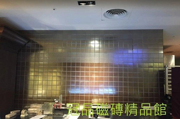 ◎冠品磁磚精品館◎義大利進口精品-金屬磚(共二色) – 10X10CM