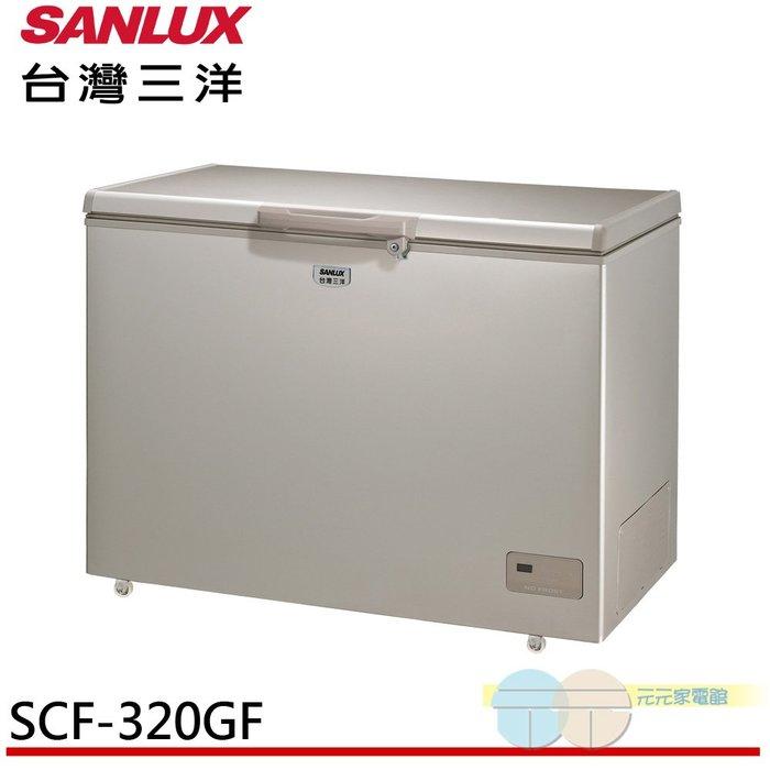 限區配送基本安裝*元元家電館*SANLUX 台灣三洋 320L 風扇式無霜上掀式冷凍櫃 SCF-320GF