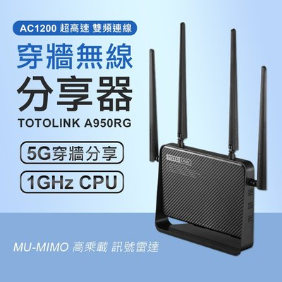 3年保固 TOTOLINK A950RG 穿牆無線分享器 AP 路由器 WIFI分享器 GIga 無線AP 網路 分享器
