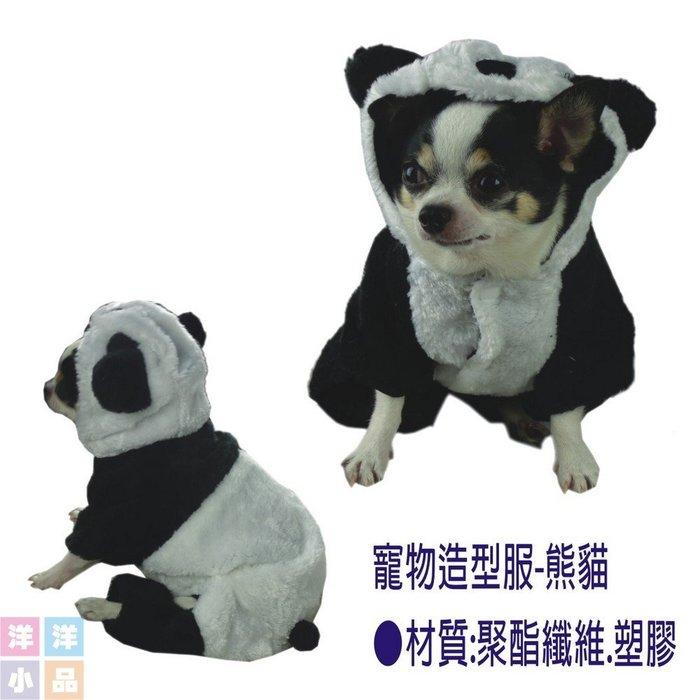 【洋洋小品】【可愛寵物變裝秀-熊貓】萬聖節化妝表演舞會派對造型角色扮演服裝道具