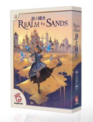 大安殿含稅附發票 免運 砂之國度 Realm of Sand 沙之國度 繁體中文正版益智桌遊