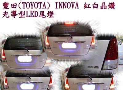 新店【阿勇的店】豐田 INNOVA 紅白晶鑽光柱型LED尾燈 innova 07~ 尾燈 innova 大人物