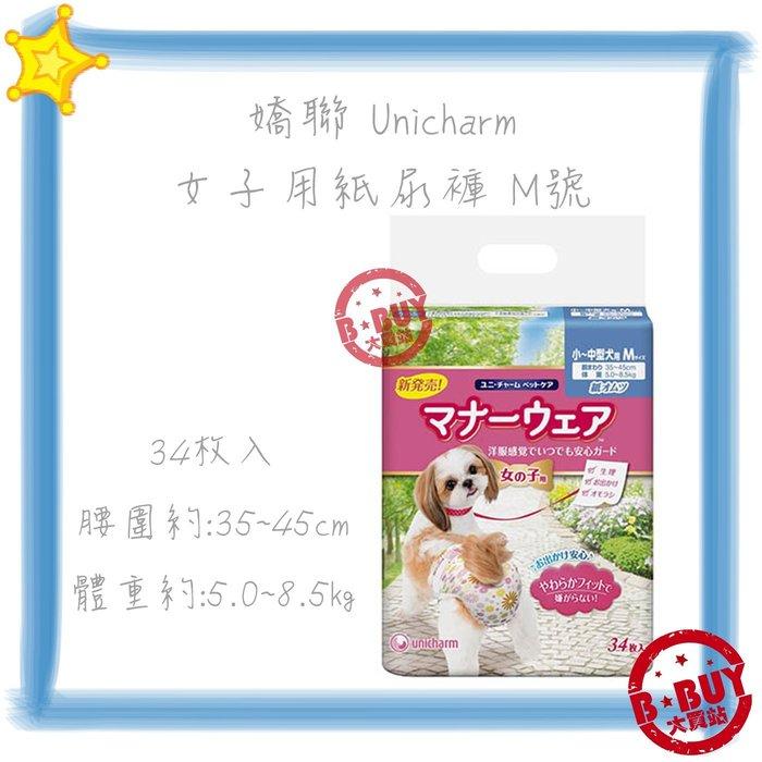 BBUY 日本 嬌聯 Unicharm 消臭大師 拋棄式 S 尿布 超小型犬母狗 小型犬母狗 中型犬母狗