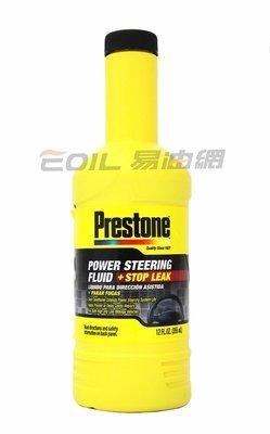 【易油網】PRESTONE 止漏型動力方向盤油 POWER STEERING FLUID STOP #87625