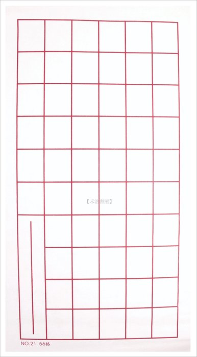 【禾洛書屋】全開七言律詩墊布〈56格〉(70*138cm)書法墊布/劃格墊布/紅格墊布