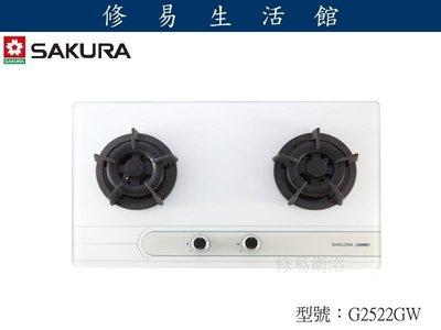修易衛浴~櫻花全系列~~G-2522-GW 雙口檯面黑色玻璃瓦斯爐