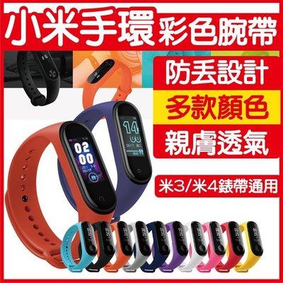 3CHI客 小米手環 2 / 3 / 4 替換錶帶 矽膠 腕帶 防丟 炫彩腕帶 替換帶 小米 米家 矽膠套 替換腕帶