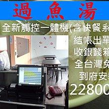 全新過魚湯觸控POS機標配22800元免費到府安裝-OA 條碼機 沙發 RO 美食 掃描器 餐飲設備