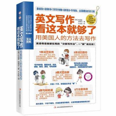 英文寫作看這本就夠了-用美國人的方法去寫作 自學英語寫作方法 零基礎入門自學英語教材教程書籍 可搭閱讀 零基礎英語寫作
