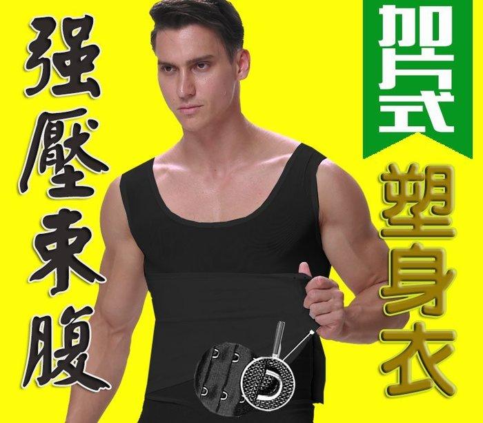 男收腹塑身衣 塑身背心 瘦身內衣 塑身上衣透氣紗網 加片強壓款