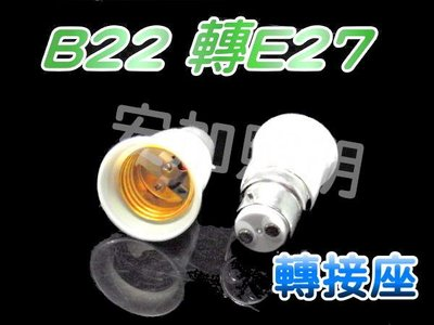 E7A68 B22轉E27 燈座 適用於警示燈 E27燈炮 燈頭 船舶燈泡 鎢絲燈泡 省電燈泡