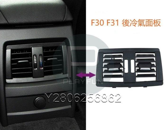 BMW F30 F31 後冷氣 面板 斷裂 替換 冷氣 出風口 318 320 328 330 M8 F80 F82