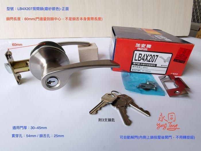 『YT五金』加安牌 LB4X207 水平鎖 鎖閂60mm 磨砂銀色 一般鑰匙 房門鎖 客廳鎖 門鎖 自動解閂 可定做鎖王