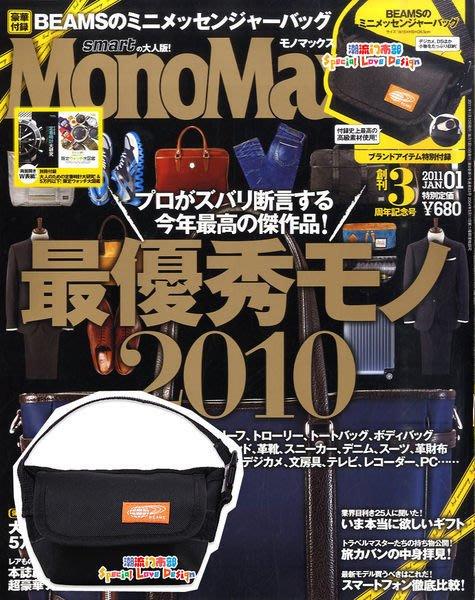 §球的家§  日本雜誌款BEAMS 潮人必備 相機包 腰包推薦款!!