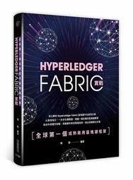益大資訊~全球第一個成熟商用區塊鏈框架:HyperLedger Fabric 實戰  9789863797067