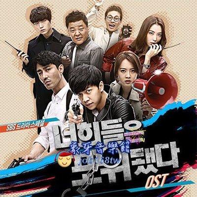 【象牙音樂】韓國電視原聲-- 你們被包圍了 You're All Surrounded OST (SBS TV Drama)