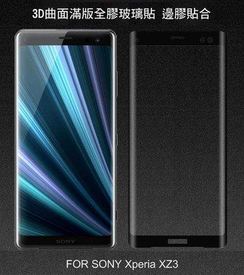 *Phone寶*DD SONY Xperia XZ3 3D曲面滿版鋼化玻璃膜 全屏鋼化玻璃貼 邊膠網點 玻璃貼