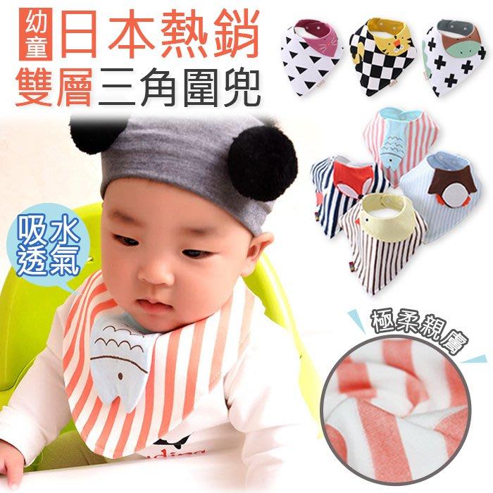 日本熱銷-幼童雙層純棉三角圍兜/寶寶口水巾 【51899-3】貝比幸福小舖