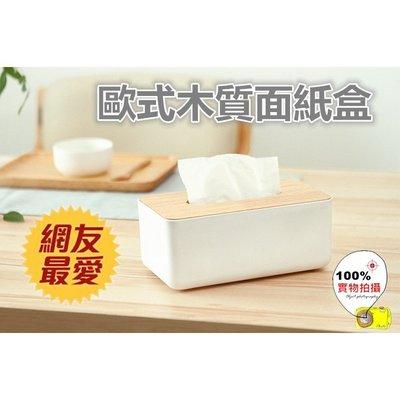 【藍總監】歐式橡木 面紙盒 衛生紙盒 面紙 收納 置物盒 禮物 佈置 大掃除 衛生紙盒 餐巾紙盒 桌上型面紙盒
