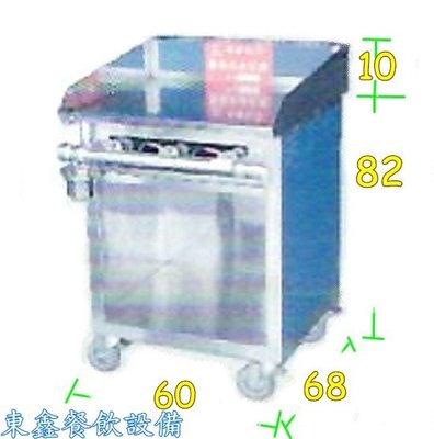 ~~東鑫餐飲設備~~全新 落地型3管煎台 / 牛排煎台 / 漢堡煎台 / 早餐煎台