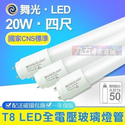 舞光 T8 20W無藍光 LED超廣角 全電壓 玻璃管 4尺日光燈管 燈管 2年保固 售旭光 20W 億光 9w