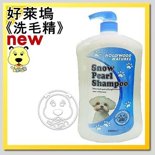 【幸福培菓寵物】好萊塢洗毛精2000ml白雪珍珠‧白色淺色犬 特價380元