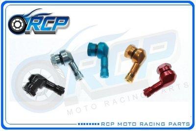 RCP 鋁合金 風嘴 風嘴頭 氣嘴 風嘴頭 ZRX1200 ZRX 1200 ZRX 1200 R