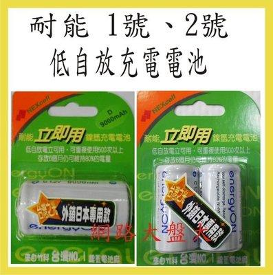 #網路大盤大# 台灣製 耐能1號9000mah(1入) / 2號 4500mah(2入) - 低自放鎳氫電池 每組390元