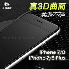 【創意貨棧】Benks品牌iPhone 7/8 & 7/8 Plus真3D不碎邊滿版玻璃保護貼 i8系列通用