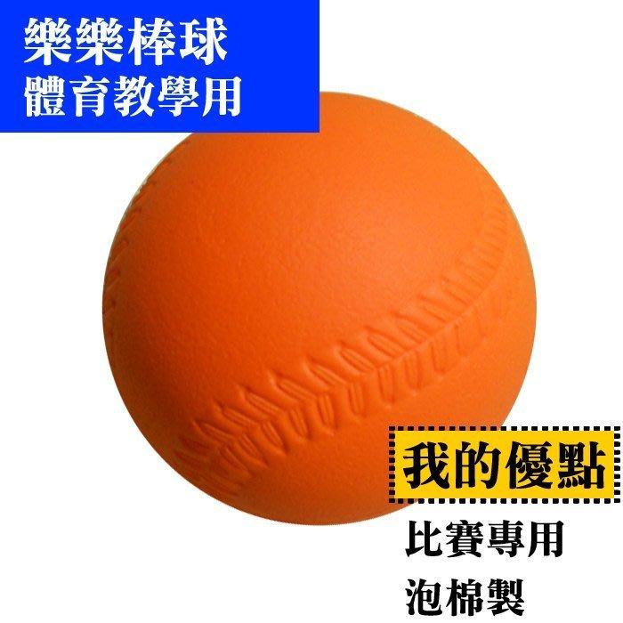 【士博】樂樂球 標準 9cm 比賽專用 低彈跳係數 泡棉製 安全不危險 ( 大顆 )