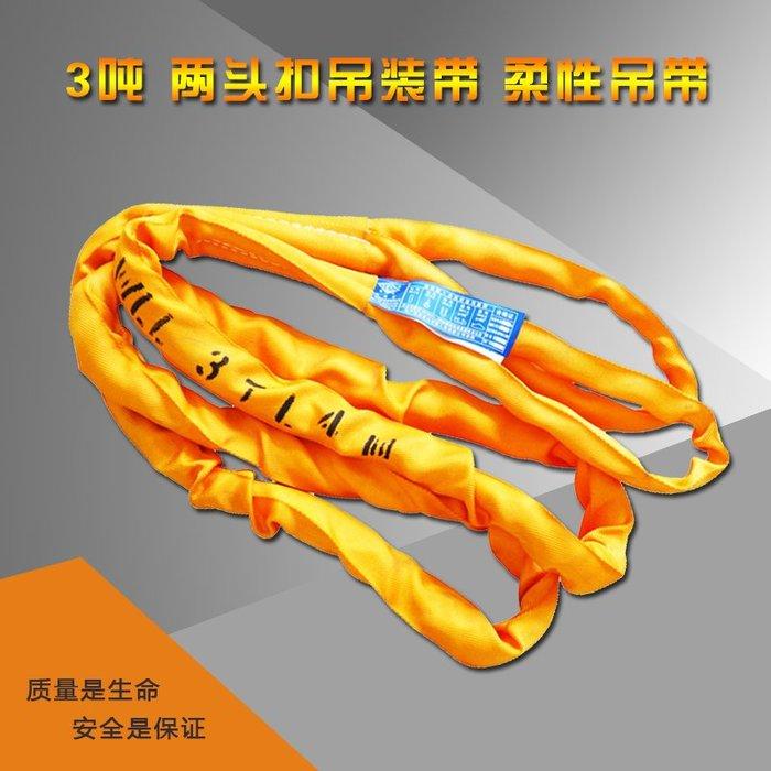 橙子的店 兩頭扣柔性起重吊裝帶 柔性吊帶 圓吊帶 定制 3噸 吊車 工業吊帶