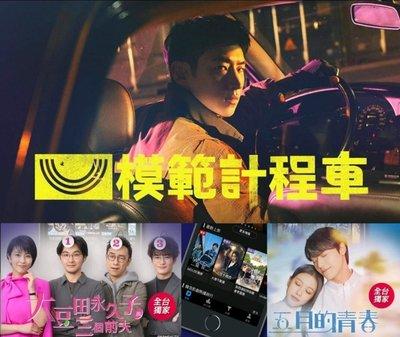 正版線上影音平台 friday 20小時無限看 好萊塢 韓劇日劇 動漫 (不含單片/用券電影)