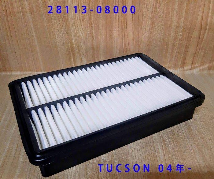 (C+西加小站)現代 HYUNDAI TUCSON (2004-2015年)汽油款 柴油款 引擎 空氣蕊 空氣芯