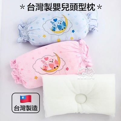 現貨*台灣製嬰兒頭型枕 嬰兒定型枕 頭型定型枕 嬰兒枕 嬰兒枕頭 嬰兒床必備