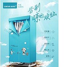 【免運】-可折疊乾衣機衣服衣物烘乾機家用靜音省電烘衣機速幹衣櫃220V【HOLIDAY】