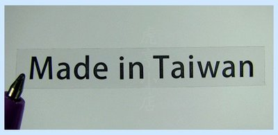 ☆虎亨☆【產地標 MADE IN TAIWAN 透明貼紙 一張的尺寸為38mm×6mm】10000張只賣350元