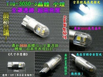 《日樣》新型晶體 T10-3030-3晶片 高功率LED(無極性)全罩聚光燈泡 小燈 室內燈 牌照燈 定位燈*