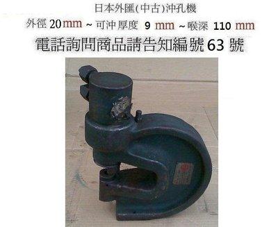 日本外匯 (中古)aa~ 油壓幫浦~油壓沖孔機 ~油壓工具~沖孔機~編號63號
