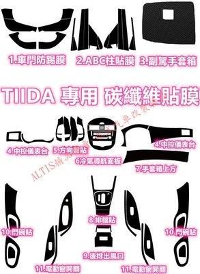 TIIDA 碳纖維 內裝貼膜 防踢膜排檔貼卡夢飾板 ABC柱 保護貼 門碗 電動窗面板 扶手拉手把手門把 TIDA
