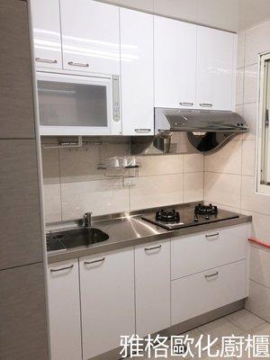 【雅格歐化櫥櫃】工廠直營~一字型廚櫃、流理台、廚具、結晶鋼烤、不鏽鋼檯面