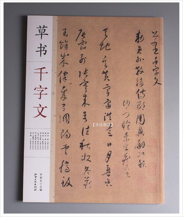 【禾洛書屋】 草書千字文(江西美術出版社)原帖彩色印刷含釋文