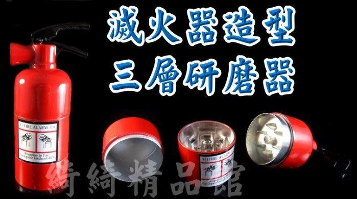 &綺綺精品館& 全館滿499免運費 超夯滅火器造型金屬三層磨煙器 研磨器 儲菸器儲物罐.
