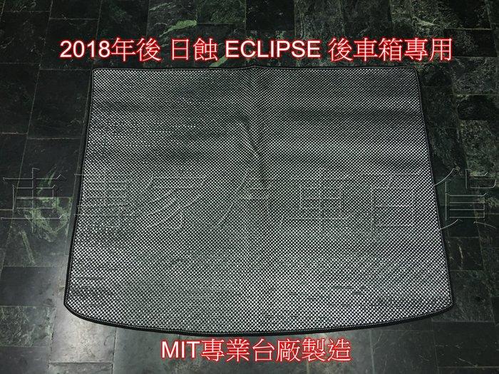2018年後 ECLIPSE 日蝕 專用 彷碳纖 仿炭纖 白金 黃金 後廂墊 後廂置物墊 防水墊 保潔墊 蜂巢墊 托盤